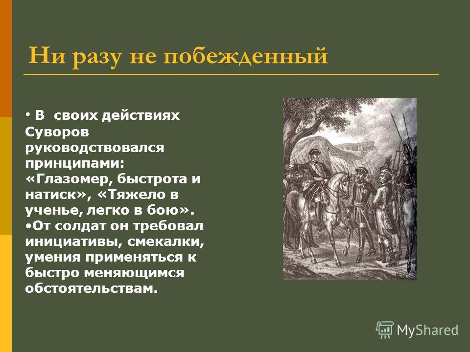 Служил почти полвека, начав службу в 18 лет капралом и закончив её генералиссимусом русской армии – это чин, который только в исключительных случаях присваивался полководцам. Суворов Александр Васильевич (13(24).11.1729 или 1730 6(18). 5.1800)