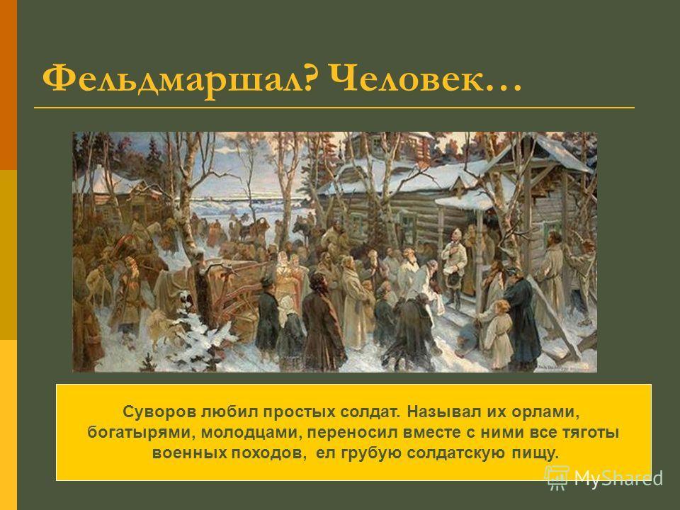 «Здесь лежит Суворов» Если в Санкт- Петербурге вы придёте в Александро-Невскую лавру, то среди пышных памятников увидите плиту, на которой высечена простая надпись: «Здесь лежит Суворов». И всё. Эту эпитафию предложил умирающему Суворову Г.Р.Державин