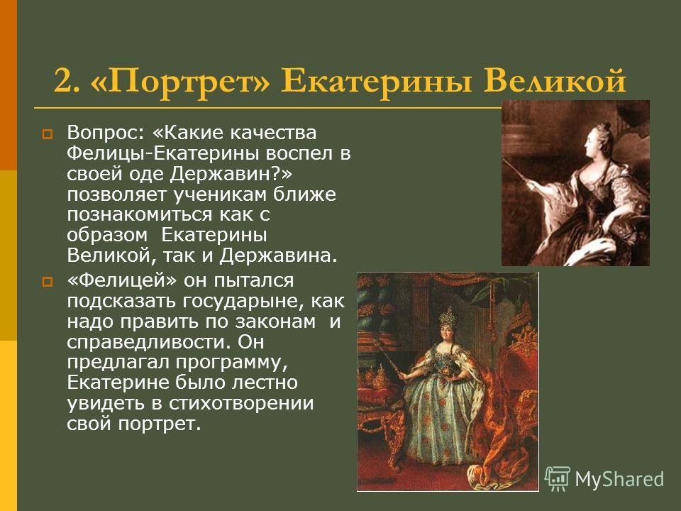 Фельдмаршал? Человек… Суворов любил простых солдат. Называл их орлами, богатырями, молодцами, переносил вместе с ними все тяготы военных походов, ел грубую солдатскую пищу.