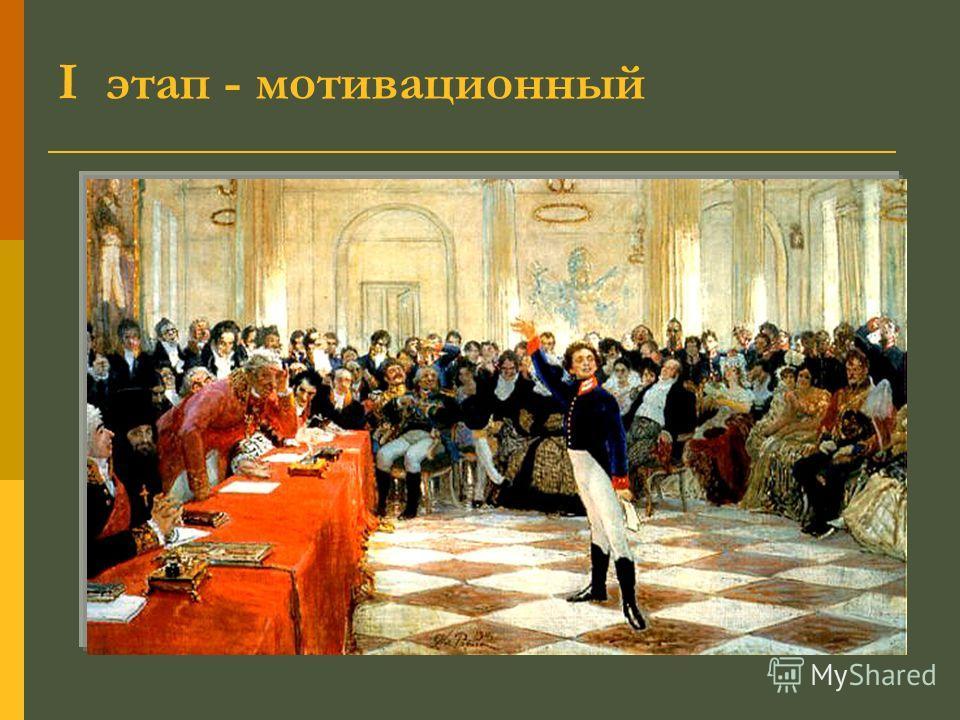 Работа в группах «Литературоведы» «Историки»