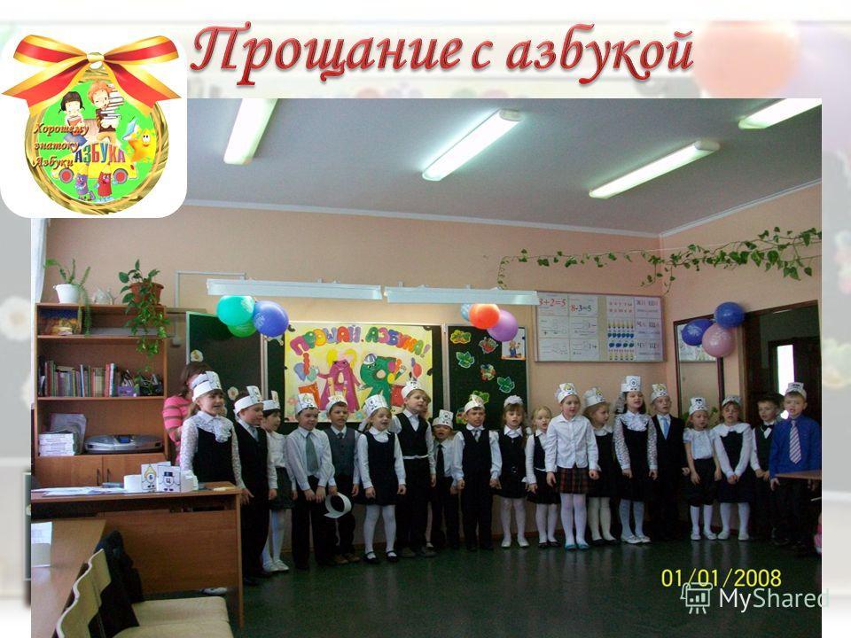 Нынче в нашем классе – праздник! «До свидания, Азбука!» Мы с этой книжкой первый раз Пришли в свой первый светлый класс. Мы эту книжку полюбили, Мы в ней все буквы изучили, И как нам радостно сказать: «Умеем мы теперь читать!»
