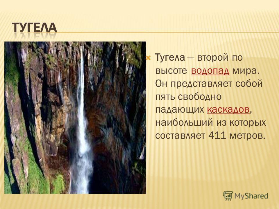 Тугела второй по высоте водопад мира. Он представляет собой пять свободно падающих каскадов, наибольший из которых составляет 411 метров.водопадкаскадов