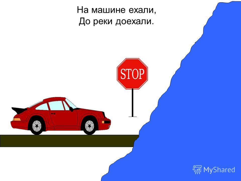 Сели на машину, налили бензину. БЕНЗИН
