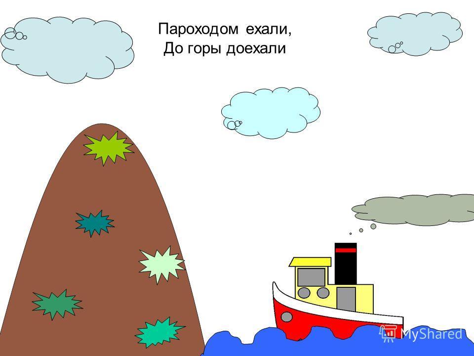 Трр! Стоп! Разворот! На реке – пароход.