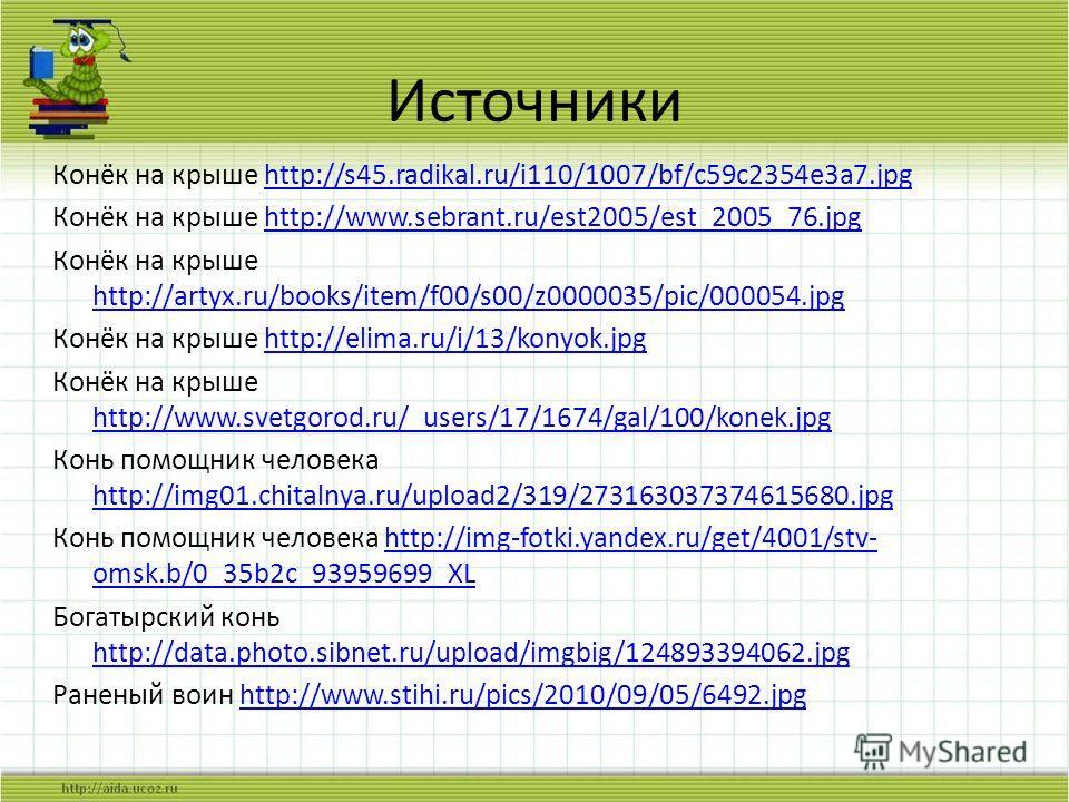 Источники Конёк на крыше http://s45.radikal.ru/i110/1007/bf/c59c2354e3a7.jpghttp://s45.radikal.ru/i110/1007/bf/c59c2354e3a7. jpg Конёк на крыше http://www.sebrant.ru/est2005/est_2005_76.jpghttp://www.sebrant.ru/est2005/est_2005_76. jpg Конёк на крыше