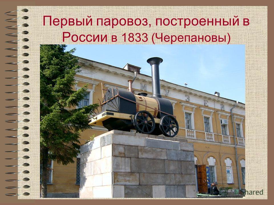 Первый паровоз, построенный в России в 1833 (Черепановы)