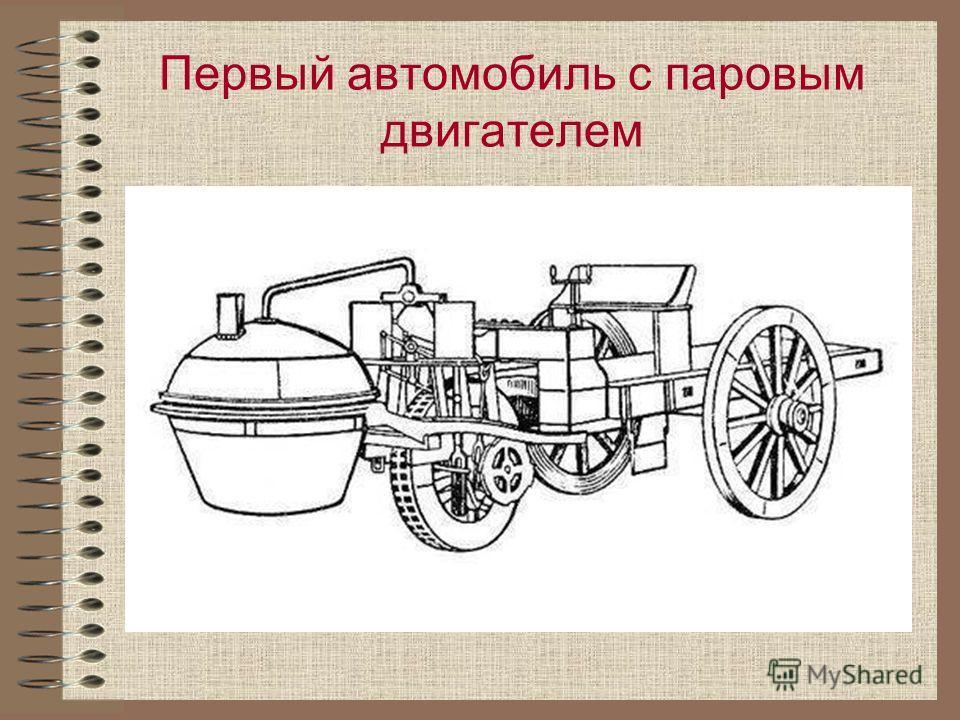 Первый автомобиль с паровым двигателем