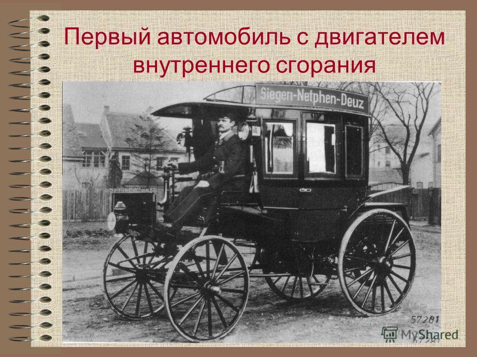 Первый автомобиль с двигателем внутреннего сгорания