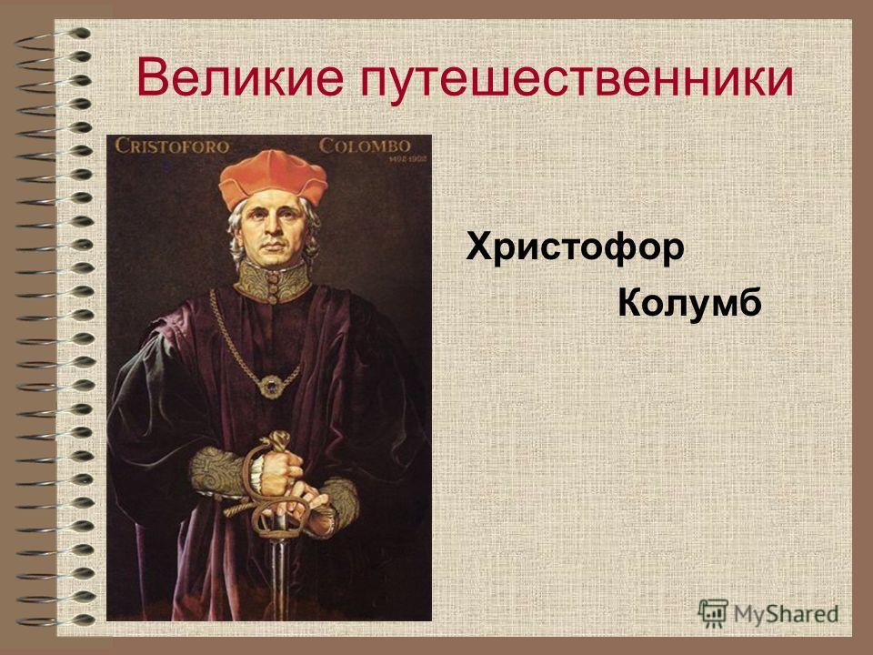 Великие путешественники Христофор Колумб