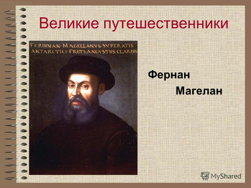 Великие путешественники Фернан Магелан