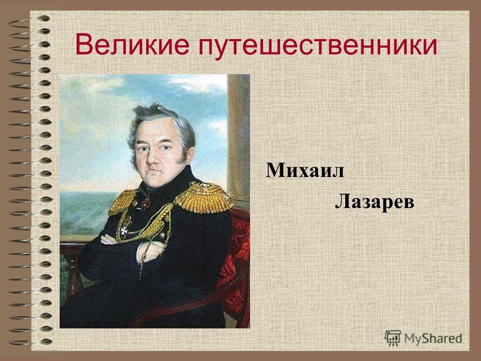 Великие путешественники Михаил Лазарев