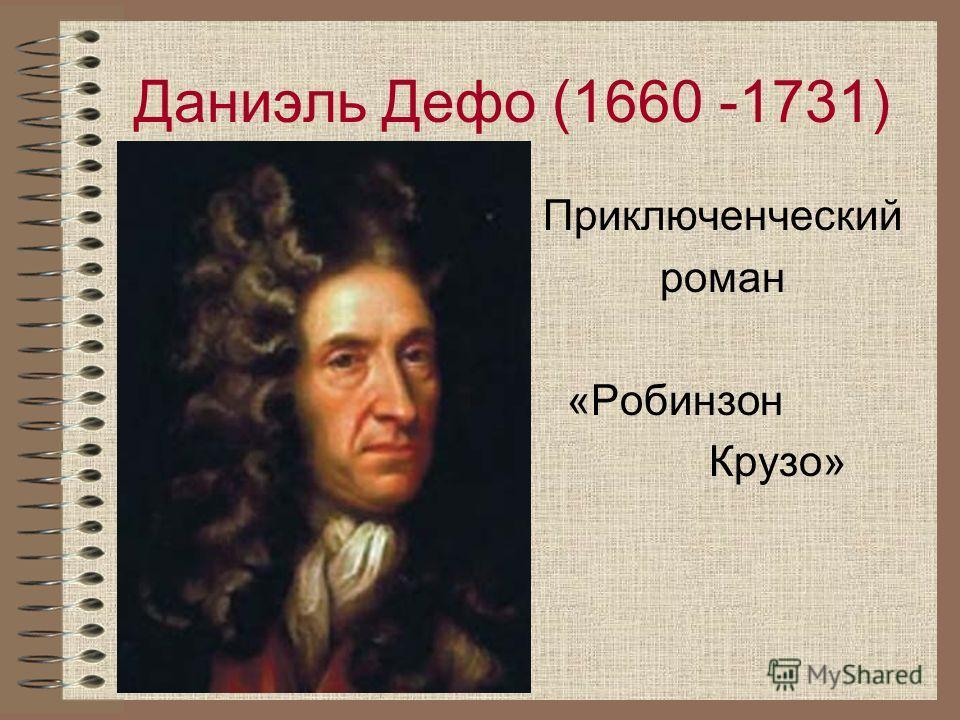 Даниэль Дефо (1660 -1731) Приключенческий роман «Робинзон Крузо»