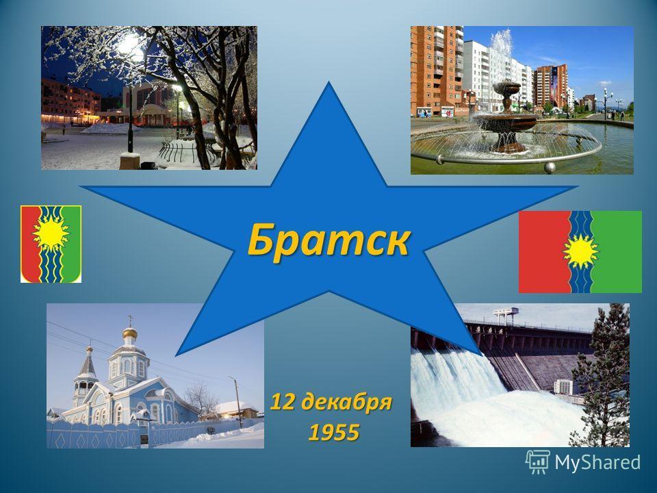 Братск 12 декабря 1955 1955