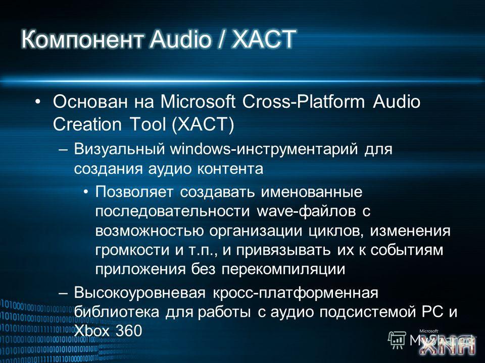 Основан на Microsoft Cross-Platform Audio Creation Tool (XACT) –Визуальный windows-инструментарий для создания аудио контента Позволяет создавать именованные последовательности wave-файлов с возможностью организации циклов, изменения громкости и т.п.