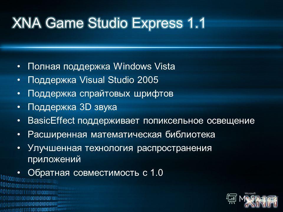 Полная поддержка Windows Vista Поддержка Visual Studio 2005 Поддержка спрайтовых шрифтов Поддержка 3D звука BasicEffect поддерживает попиксельное освещение Расширенная математическая библиотека Улучшенная технология распространения приложений Обратна