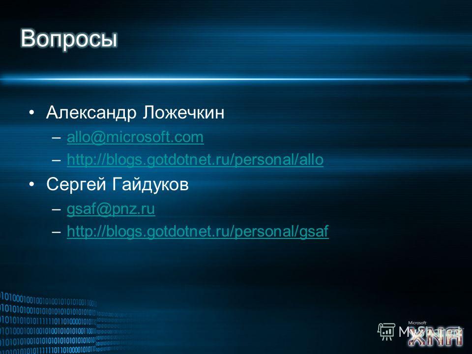 Александр Ложечкин –allo@microsoft.comallo@microsoft.com –http://blogs.gotdotnet.ru/personal/allohttp://blogs.gotdotnet.ru/personal/allo Сергей Гайдуков –gsaf@pnz.rugsaf@pnz.ru –http://blogs.gotdotnet.ru/personal/gsafhttp://blogs.gotdotnet.ru/persona