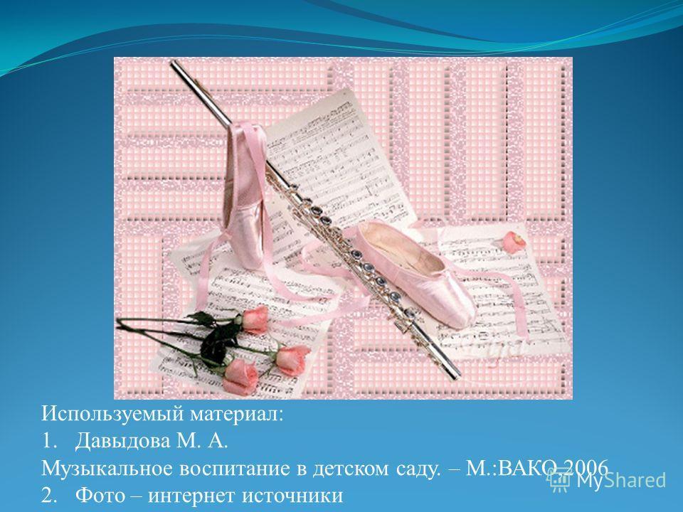 Используемый материал: 1. Давыдова М. А. Музыкальное воспитание в детском саду. – М.:ВАКО,2006 2. Фото – интернет источники