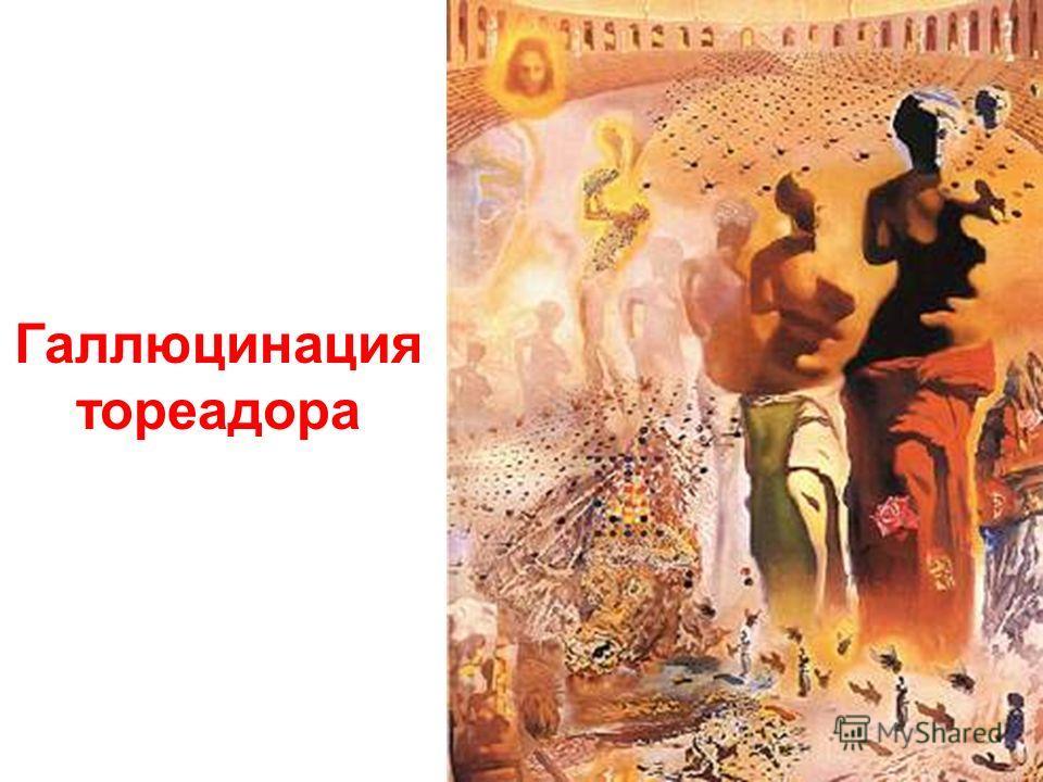 Бюст Джеллы Ллойд (Раскрашенный гипс)