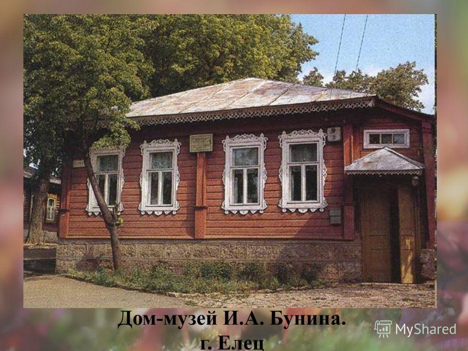 Дом-музей И.А. Бунина. г. Елец