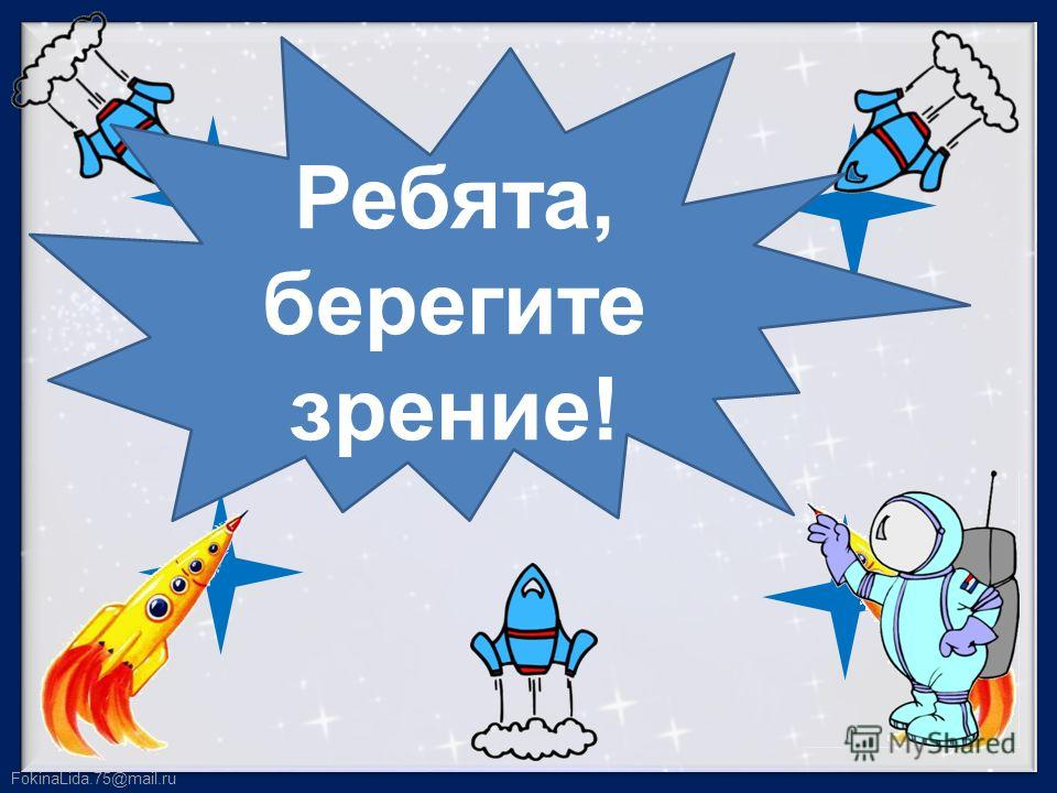 FokinaLida.75@mail.ru Ребята, берегите зрение!