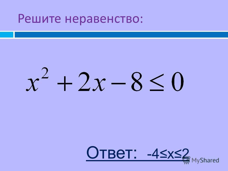 Решите неравенство : Ответ: -4x2