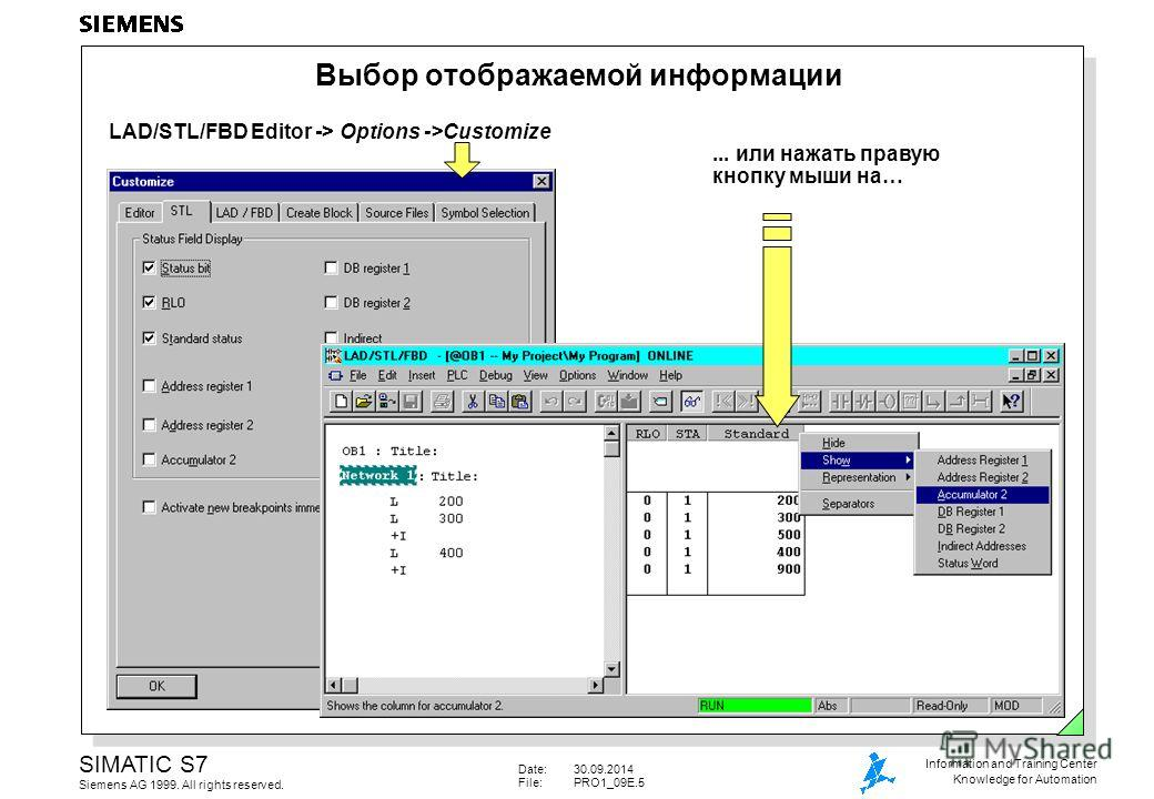 Date:30.09.2014 File:PRO1_09E.5 SIMATIC S7 Siemens AG 1999. All rights reserved. Information and Training Center Knowledge for Automation Выбор отображаемой информации LAD/STL/FBD Editor -> Options ->Customize... или нажать правую кнопку мыши на…