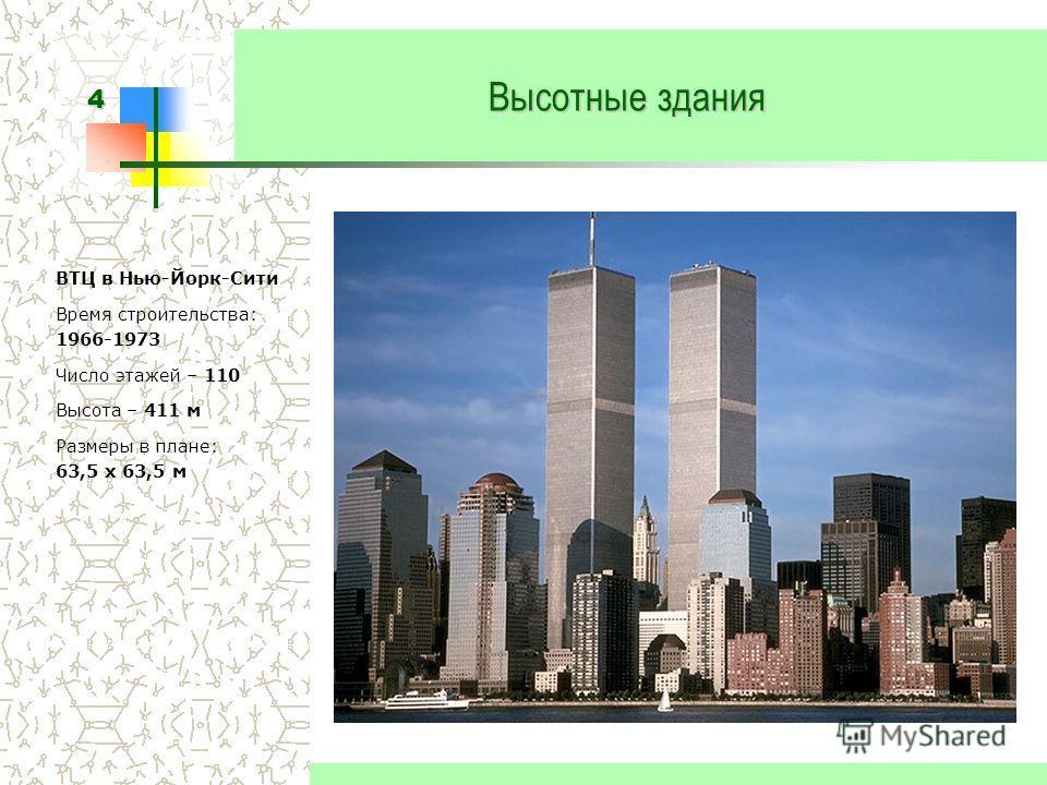 4 Высотные здания ВТЦ в Нью-Йорк-Сити Время строительства: 1966-1973 Число этажей – 110 Высота – 411 м Размеры в плане: 63,5 х 63,5 м