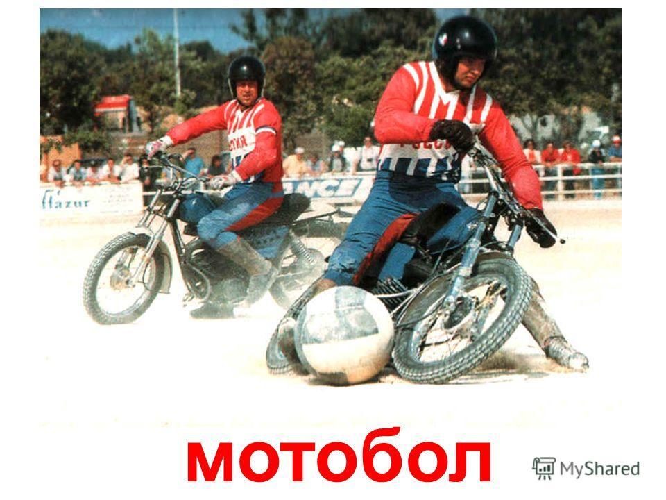 мотогонки