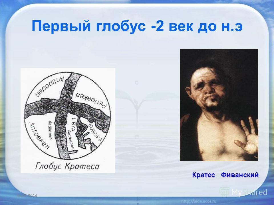 Первый глобус -2 век до н.э 30.09.20145 Кратес Фиванский Кратес Фиванский