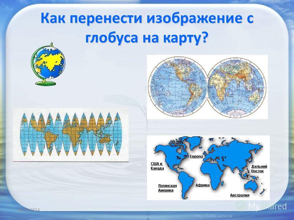 Как перенести изображение с глобуса на карту? 30.09.20147