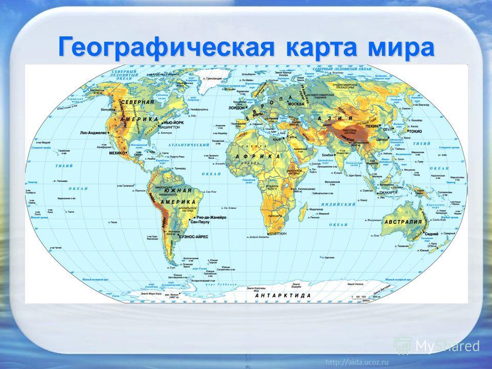 Географическая карта мира