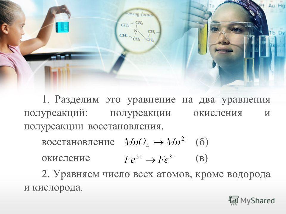 1. Разделим это уравнение на два уравнения полуреакций: полуреакции окисления и полуреакции восстановления. восстановление (б) окисление (в) 2. Уравняем число всех атомов, кроме водорода и кислорода.