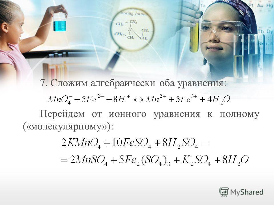 7. Сложим алгебраически оба уравнения: Перейдем от ионного уравнения к полному («молекулярному»):