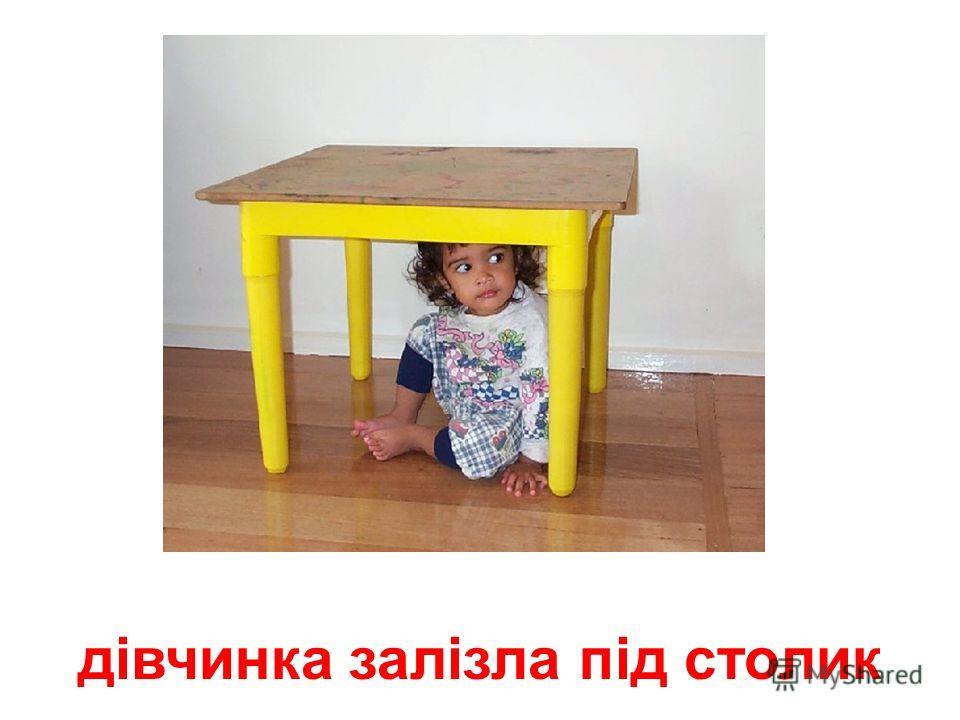 дівчинка залізла на столик