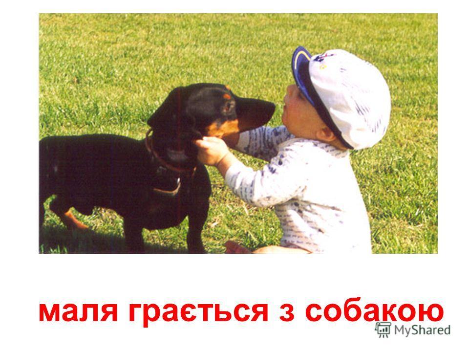 діти граються разом