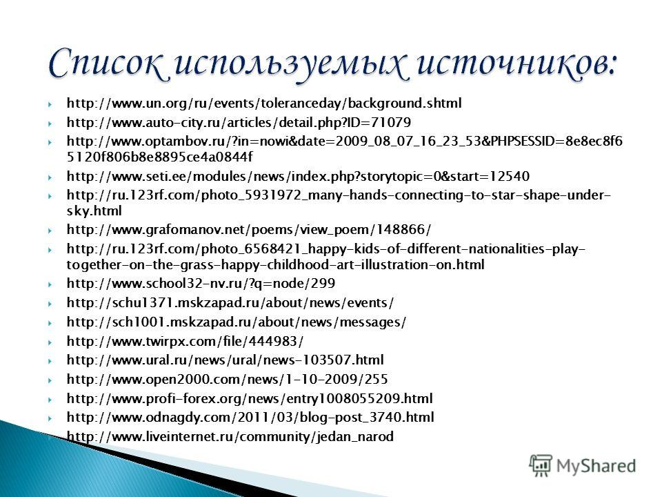 http://www.un.org/ru/events/toleranceday/background.shtml http://www.auto-city.ru/articles/detail.php?ID=71079 http://www.optambov.ru/?in=nowi&date=2009_08_07_16_23_53&PHPSESSID=8e8ec8f6 5120f806b8e8895ce4a0844f http://www.seti.ee/modules/news/index.