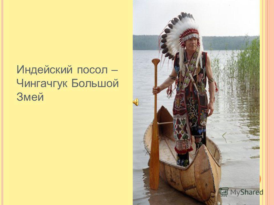 Индейский посол – Чингачгук Большой Змей