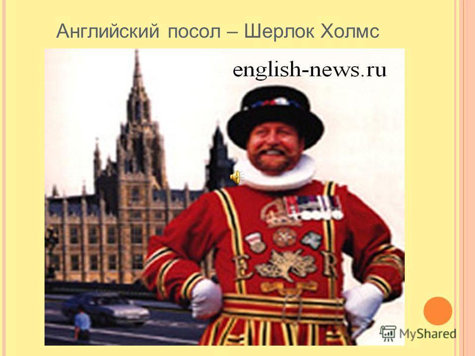 Английский посол – Шерлок Холмс