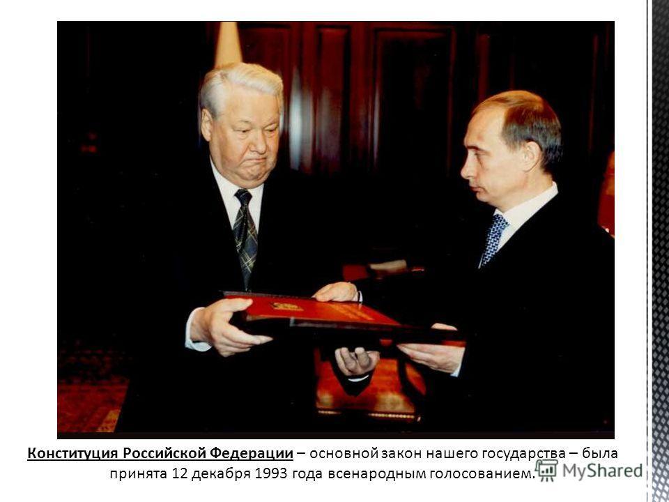 Конституция Российской Федерации – основной закон нашего государства – была принята 12 декабря 1993 года всенародным голосованием.