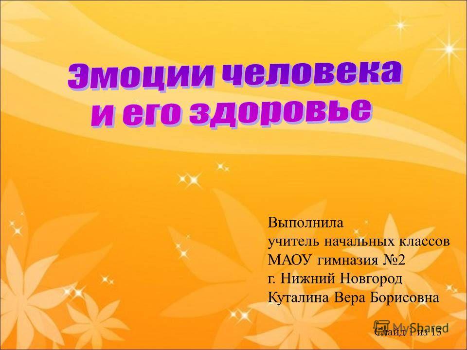 5 класс гимназия 2 нижневартовск: