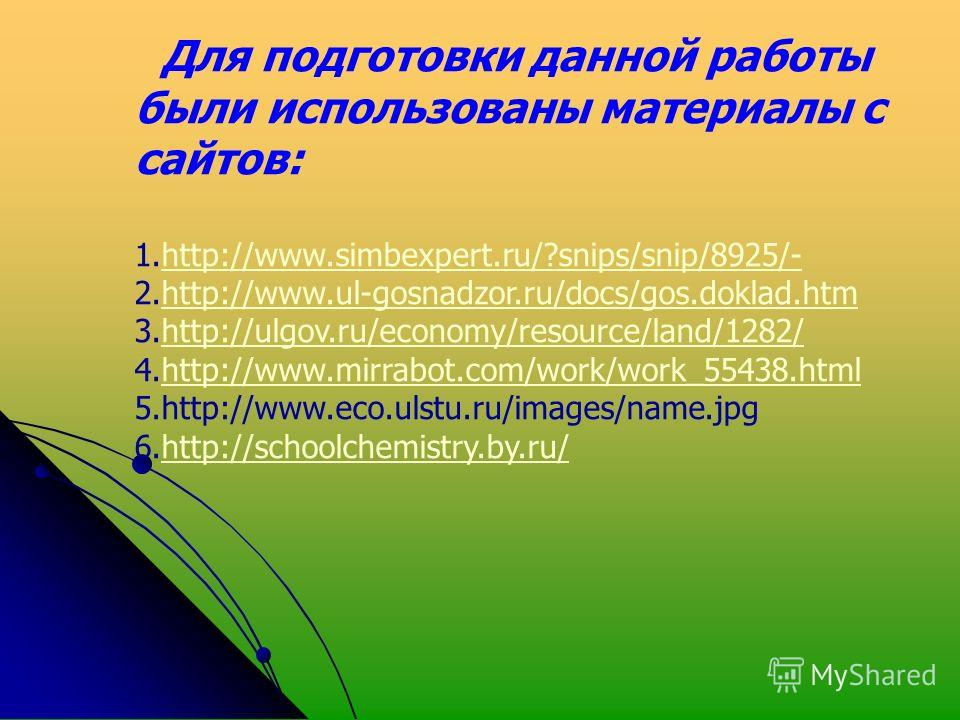 Для подготовки данной работы были использованы материалы с сайтов: 1.http://www.simbexpert.ru/?snips/snip/8925/-http://www.simbexpert.ru/?snips/snip/8925/- 2.http://www.ul-gosnadzor.ru/docs/gos.doklad.htmhttp://www.ul-gosnadzor.ru/docs/gos.doklad.htm