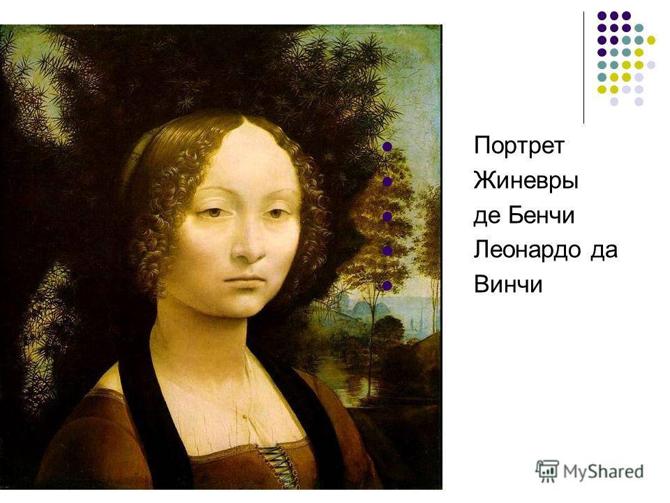 Портрет Жиневры де Бенчи Леонардо да Винчи