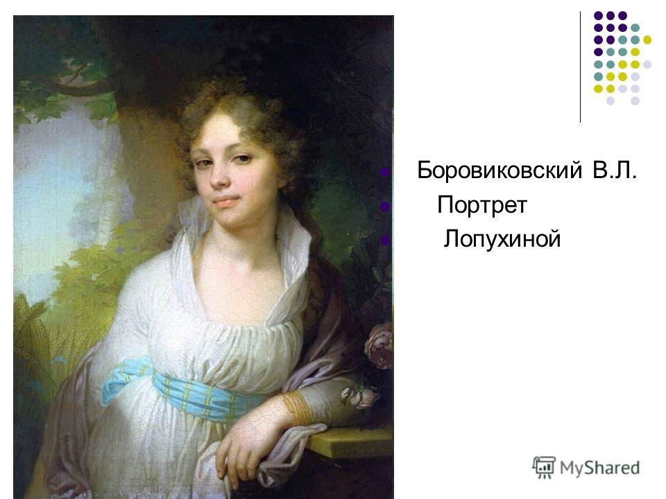 Боровиковский В.Л. Портрет Лопухиной