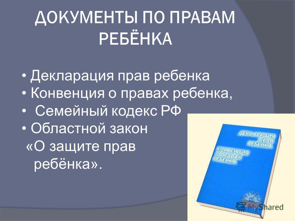 ДОКУМЕНТЫ ПО ПРАВАМ РЕБЁНКА Декларация прав ребенка Конвенция о правах ребенка, Семейный кодекс РФ Областной закон «О защите прав ребёнка».