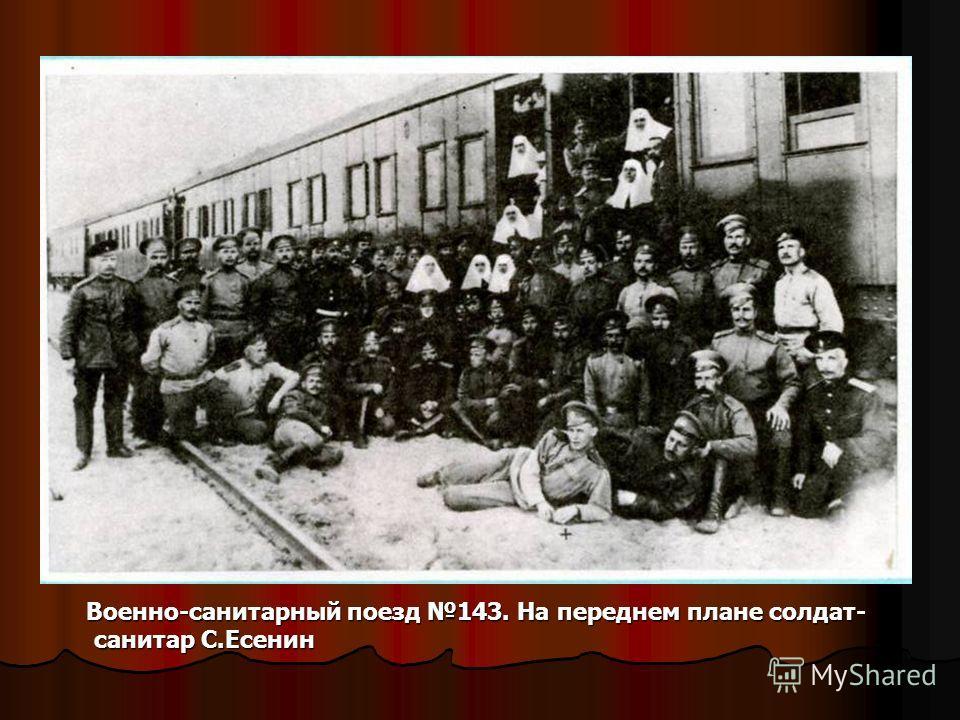 Военно-санитарный поезд 143. На переднем плане солдат- санитар С.Есенин Военно-санитарный поезд 143. На переднем плане солдат- санитар С.Есенин
