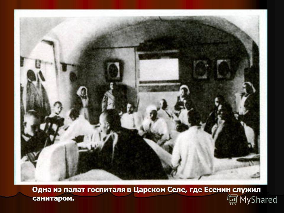 Одна из палат госпиталя в Царском Селе, где Есенин служил санитаром. Одна из палат госпиталя в Царском Селе, где Есенин служил санитаром.