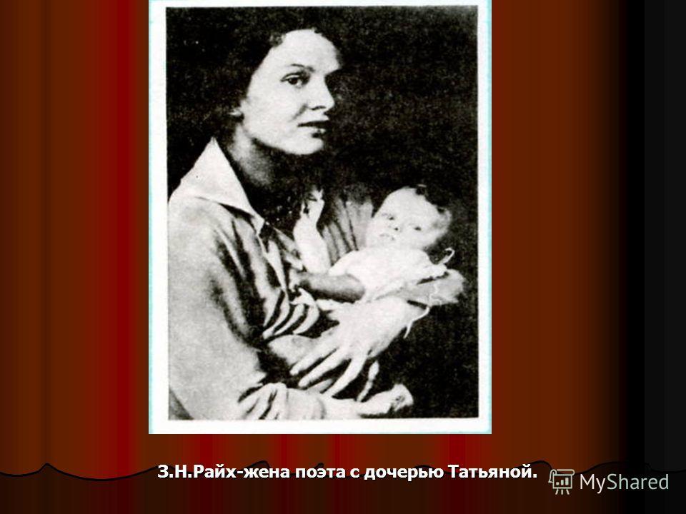 З.Н.Райх-жена поэта с дочерью Татьяной. З.Н.Райх-жена поэта с дочерью Татьяной.
