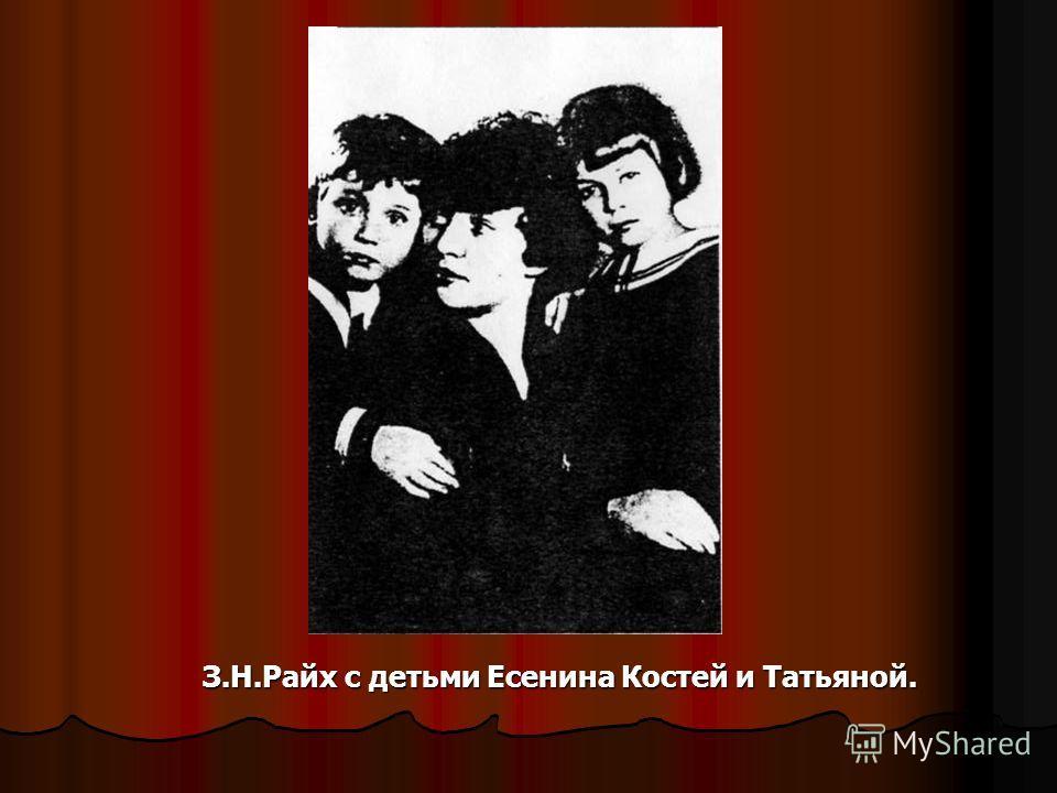 З.Н.Райх с детьми Есенина Костей и Татьяной. З.Н.Райх с детьми Есенина Костей и Татьяной.