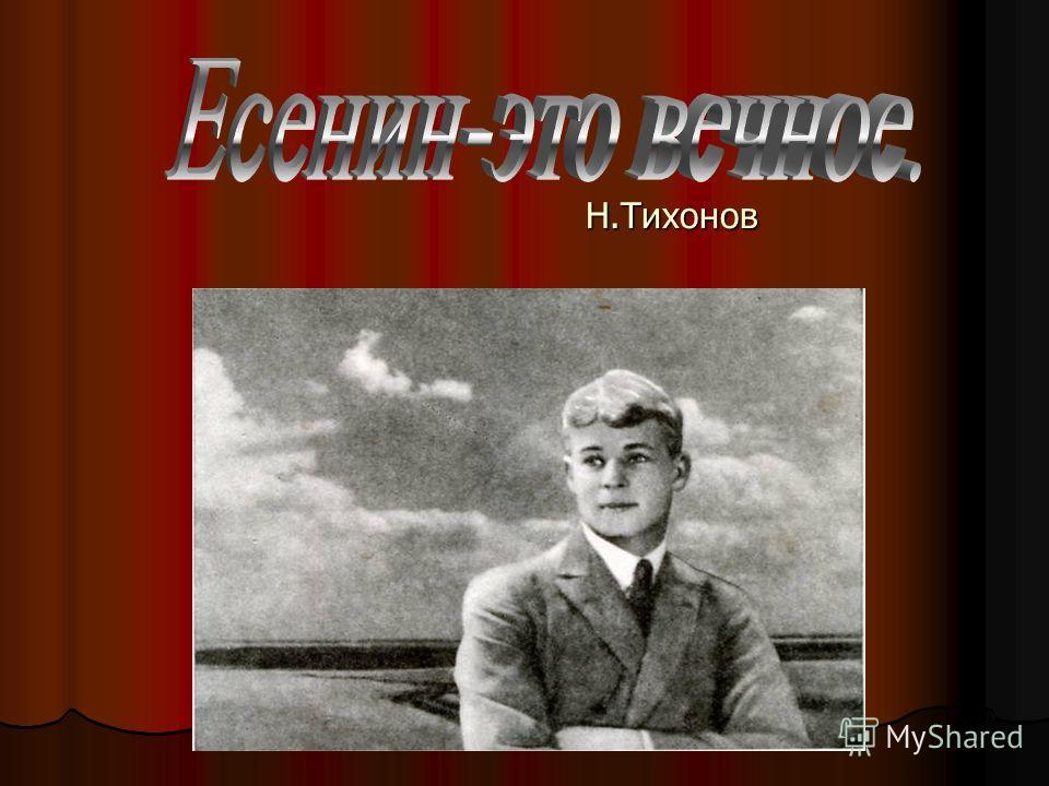 Н.Тихонов Н.Тихонов