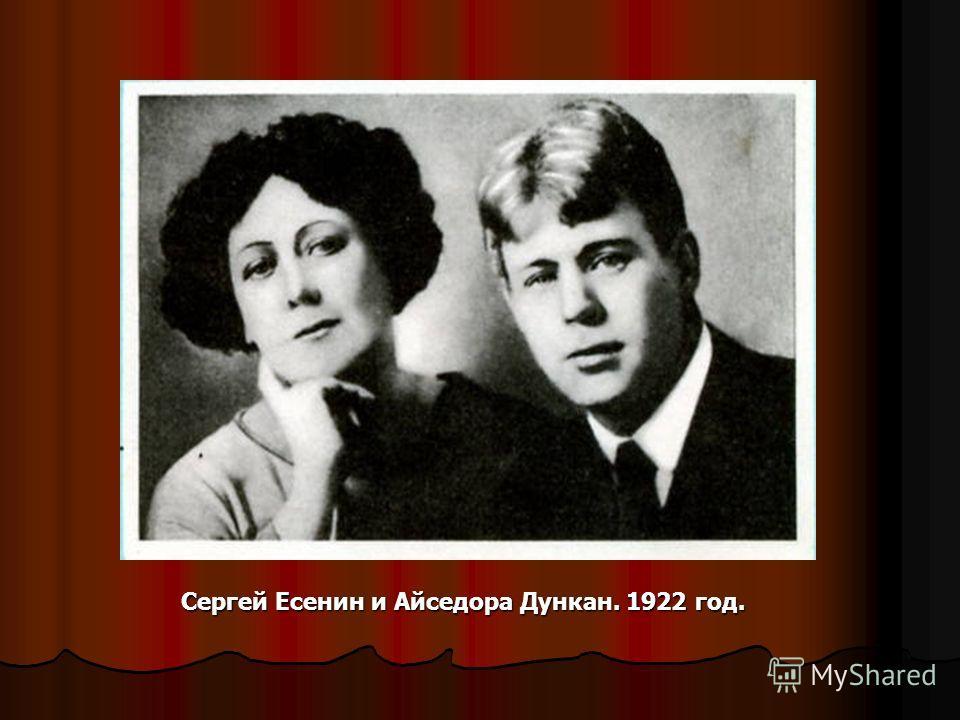Сергей Есенин и Айседора Дункан. 1922 год. Сергей Есенин и Айседора Дункан. 1922 год.